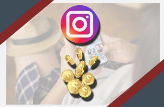 partnyorskaya-programma-dlya-zarabotka-na-instagram-manyakah