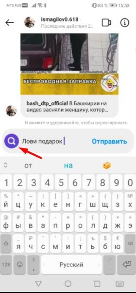 podarok-v-instagram