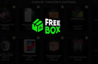 freebox-otzyvy-prihodit-tovar-ili-net