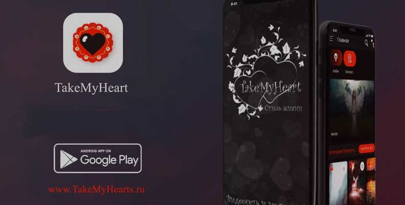 heartfree-prilozhenie-dlya-zarabotka-na-video