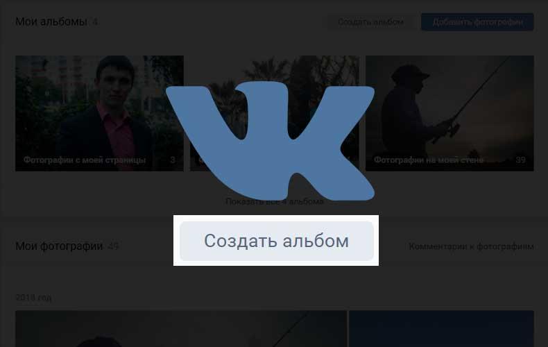kak-sozdat-albom-v-vkontakte