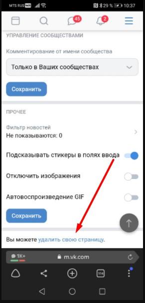kak-udalit-stranicu-vk-s-telephona