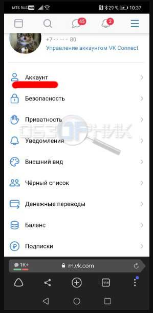 kak-udalit-stranicu-vkontakte-s-telefona