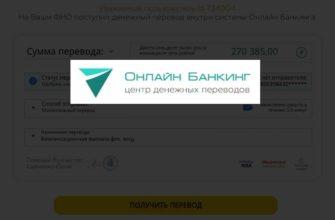 onlajn-banking-centr-denezhnyh-perevodov-vyvodyatsya-dengi-ili-net