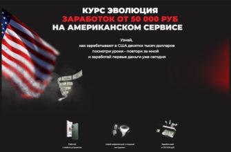 kurs-ehvolyuciya-dmitriya-izmajlova-otzyv-i-rezultaty
