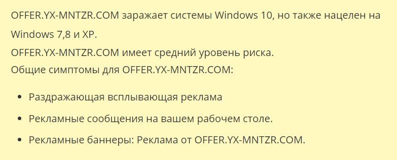 OFFER.YX-MNTZR-COM