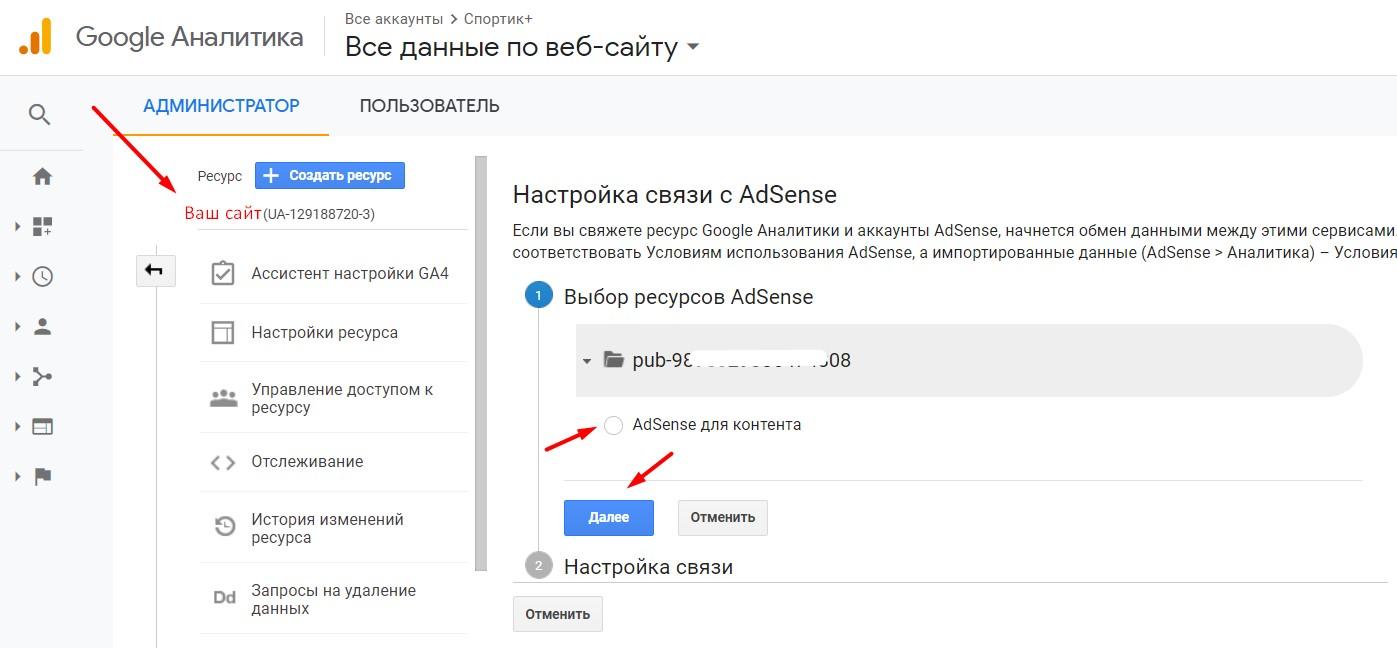 google-adsense-analitika