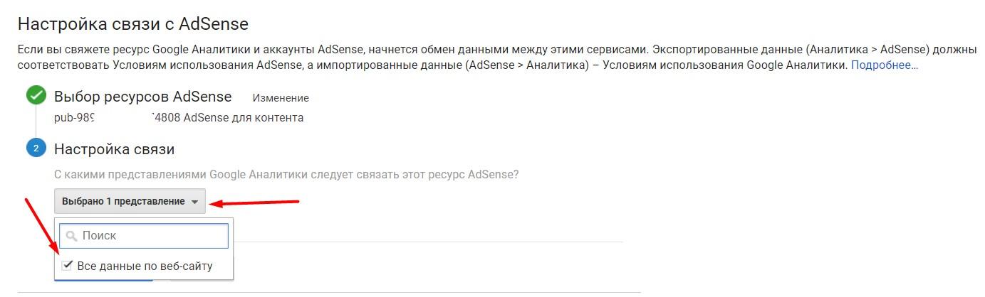 google-analitika-adsense