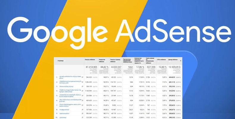 kak-v-google-adsense-posmotret-dohod-otdelnoj-stranicy