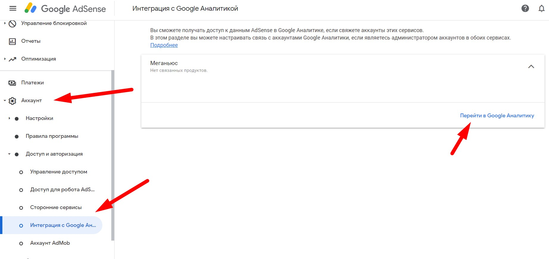 kak-v-google-adsense-posmotret-dohod-stati