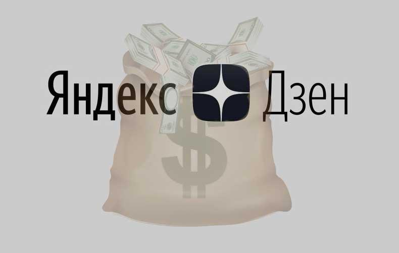 kak-zarabatyvat-na-prodazhe-akkauntov-v-yandeks-dzene