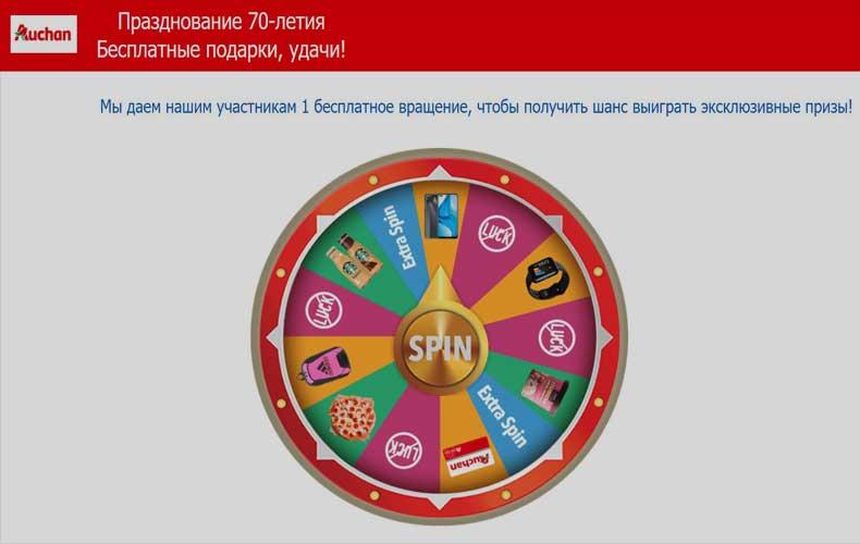 podarochnaya-karta-na-4000-ot-ashan-v-whatsapp-pravda-ili-net