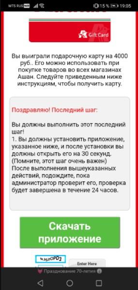 podarochnaya-karta-na-4000-ot-ashan-v-whatsapp