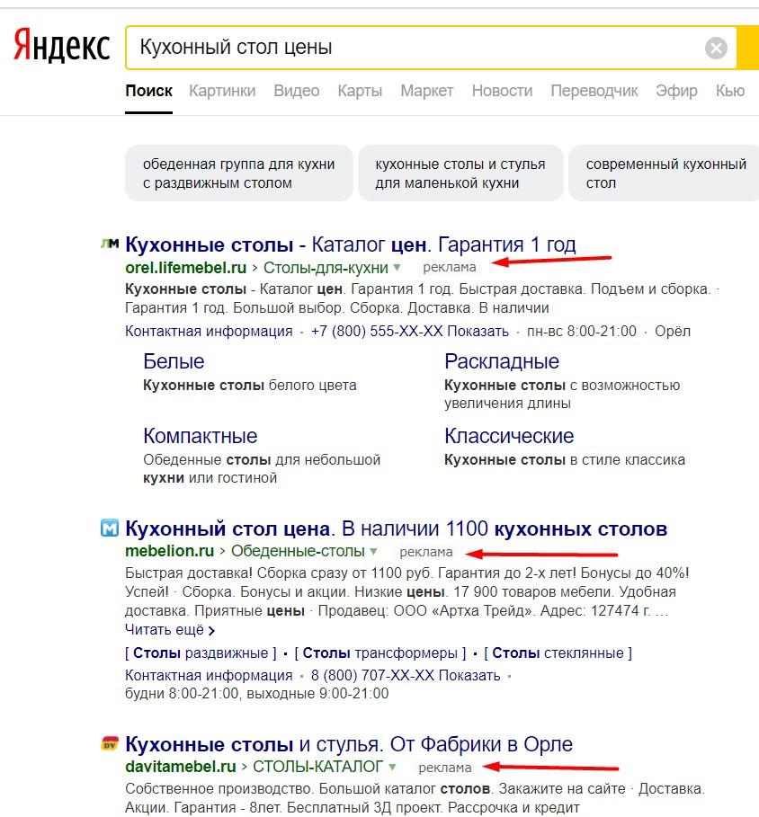 reklama-v-internete-yandex