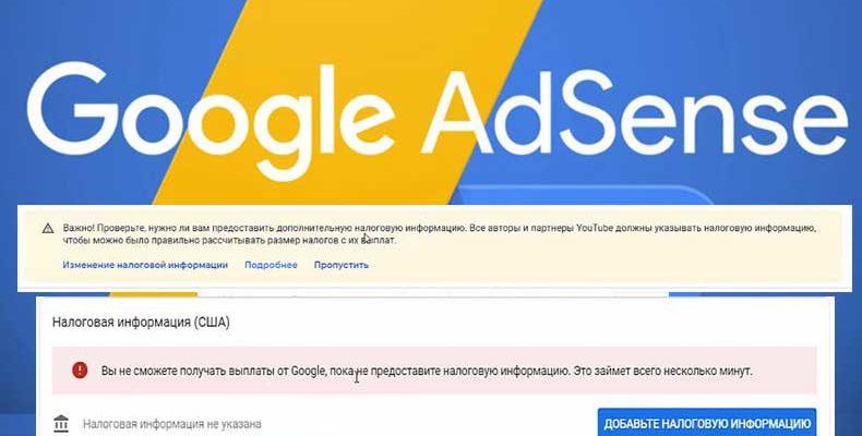 kak-pravilno-zapolnit-nalogovuyu-informaciyu-v-google-adsense
