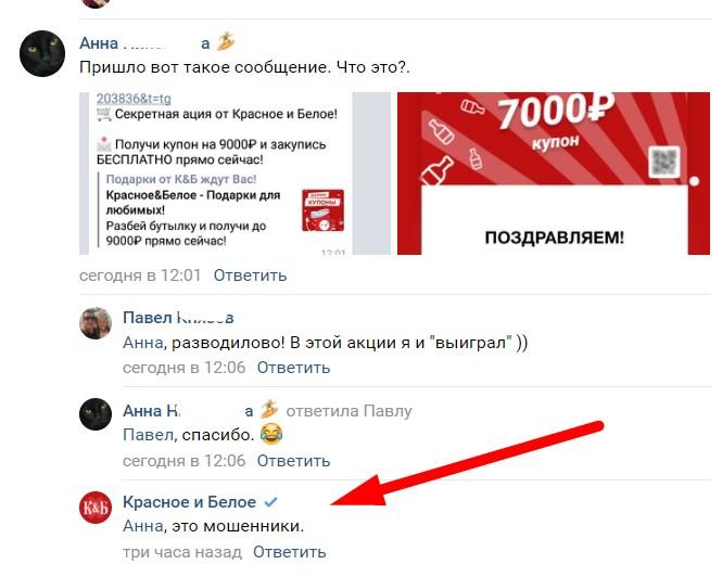 krasnoe-beloe-akciya-v-whatsapp