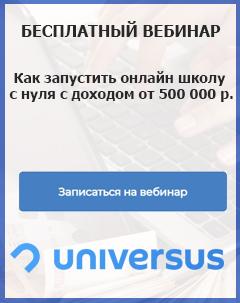 vebinar-online-shcool