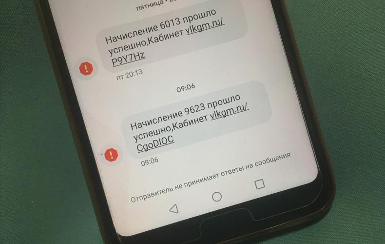 vlkgames-ru-chto-eto-za-sms