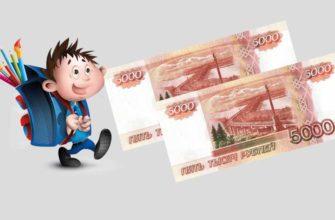 10000-rublej-na-kazhdogo-shkolnika-2021