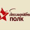bessmertnyj-polk-2021-kak-zaregistrirovatsya