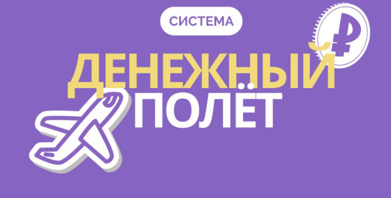 denezhnyj-polyot-otzyvy-stoit-li-pokupat-kurs