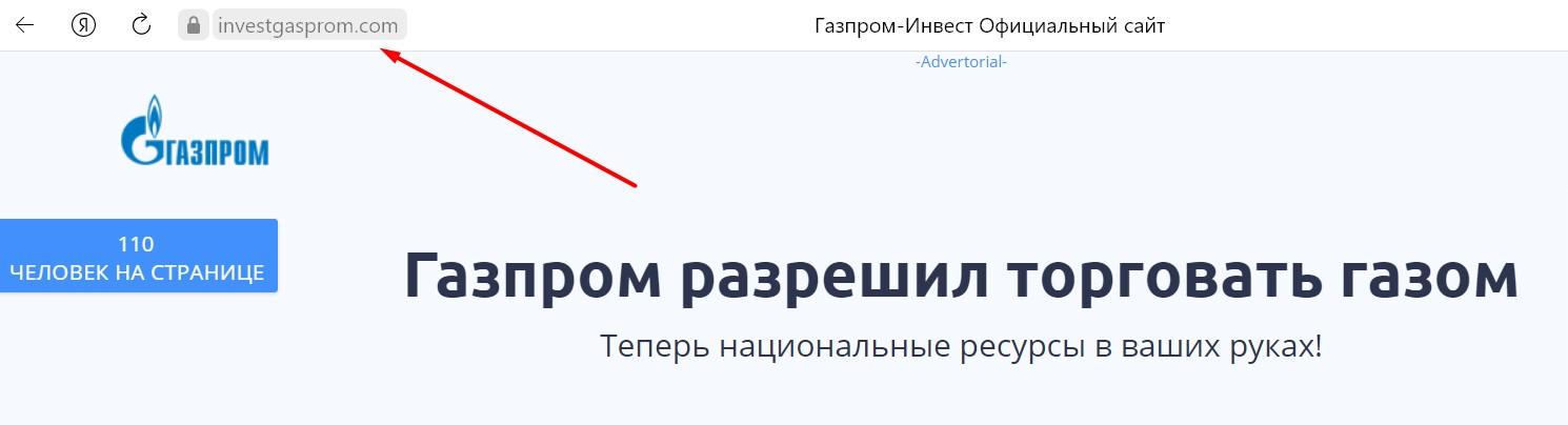 gazprom-invest-otzyvy