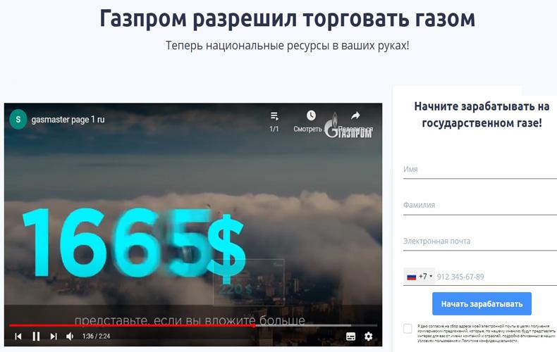 gazprom-razreshil-torgovat-gazom-pravda-ili-net