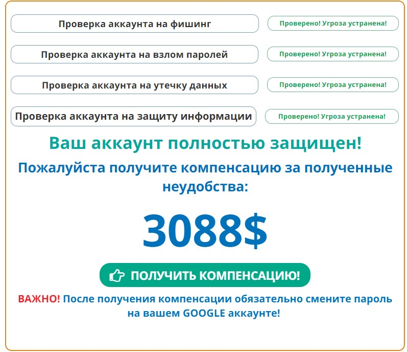 google-kompensaciya