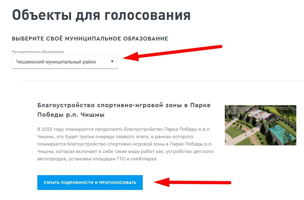 gorodsreda-ru-golosovanie