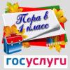 kak-podat-zayavlenie-v-shkolu-cherez-gosuslugi-v-1-klass