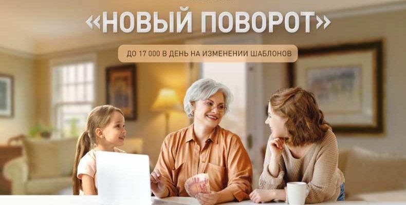 novyj-povorot-otzyvy-o-kurse-viki-samojlovoj