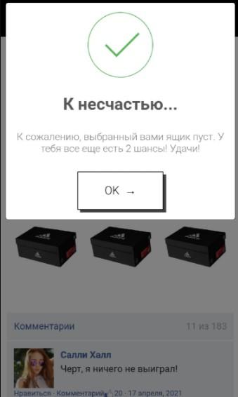 podarok-k-100-letiyu-adidas-razvod