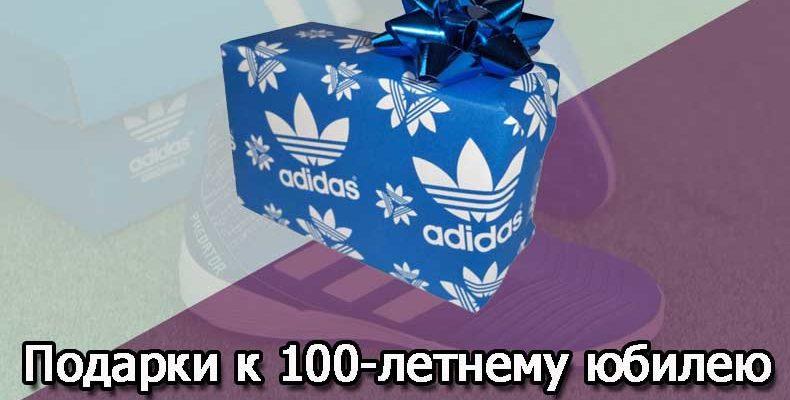 podarok-k-100-letnemu-yubileyu-adidas-pravda-ili-net