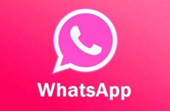 rozovaya-tema-na-whatsapp-pravda-ili-net