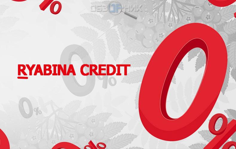 ryabina-kredit-otzyvy-chto-eto-na-samom-dele