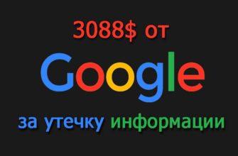 vash-akkaunt-google-v-opasnosti-vsya-pravda-o-kompensacii
