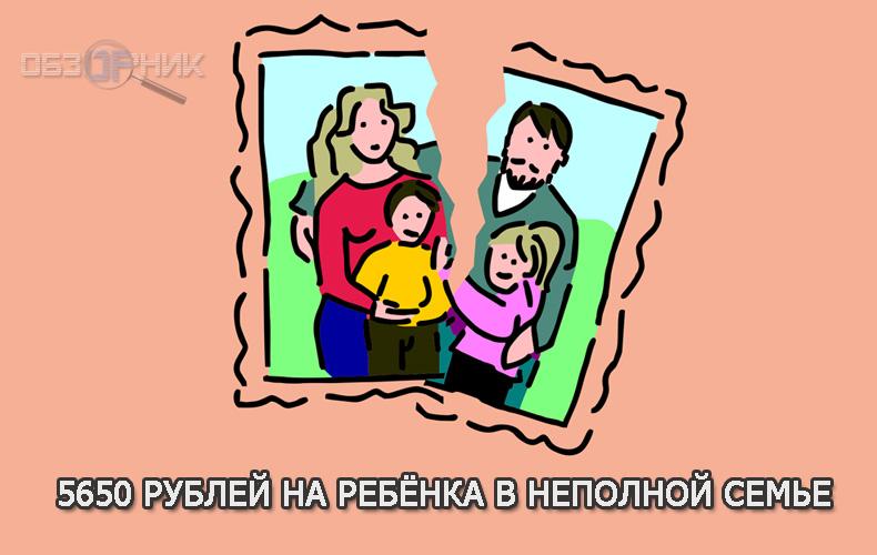 vyplata-5650-rublej-na-rebenka-v-nepolnoj-seme-2021