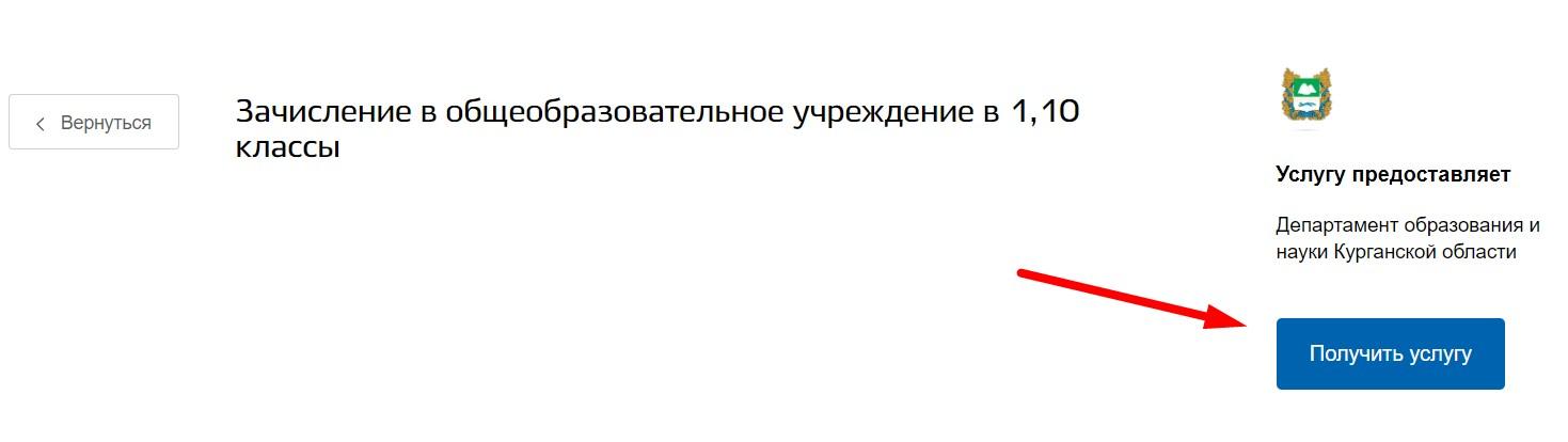 zayavlenie-v-1-klass-cherez-gosuslugi