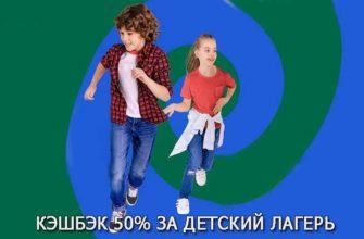 kak-poluchit-50-keshbek-za-detskij-lager-2021