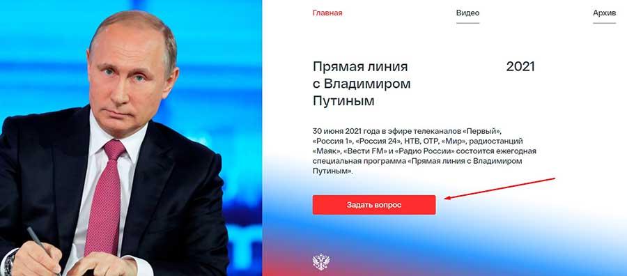 pryamaya-liniya-s-putinym-2021-kak-zadat-vopros