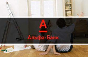 alfa-bank-kredit-na-remont
