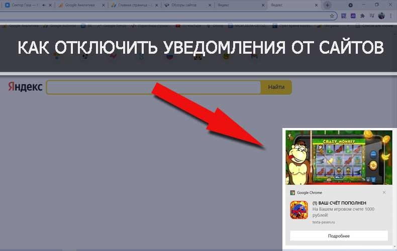 kak-otklyuchit-uvedomleniya-ot-sajtov
