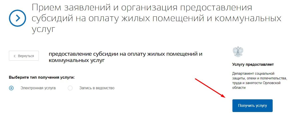 subsidiya-dlya-oplaty-zhkh-kak-poluchit-cherez-gosuslugi