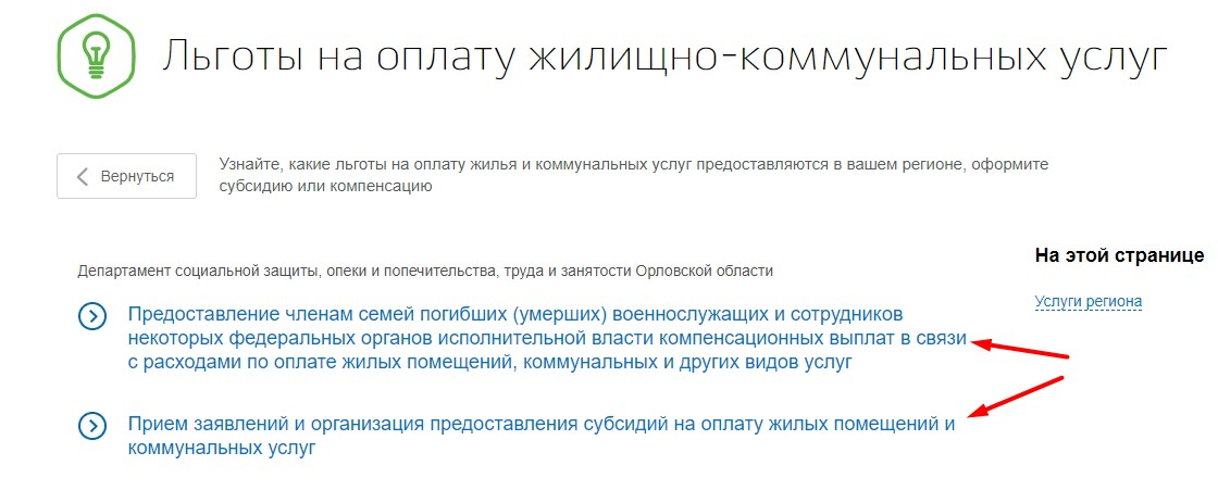 subsidiya-dlya-oplaty-zhkh-kak-poluchit