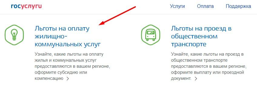 subsidiya-dlya-oplaty-zhkh