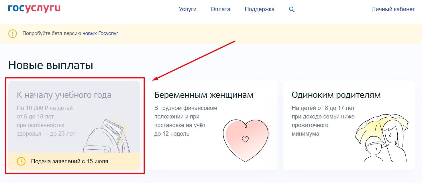 Как получить 1000 рублей от Альфа Банка при оформлении выплаты на детей