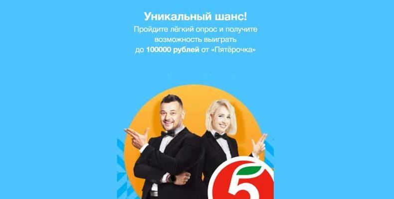 100000-rublej-ot-pyatyorochki-za-opros-pravda-ili-net