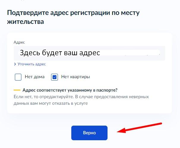 kak-podat-zayavlenie-na-uchastie-v-golosovanii-cherez-gosuslugi