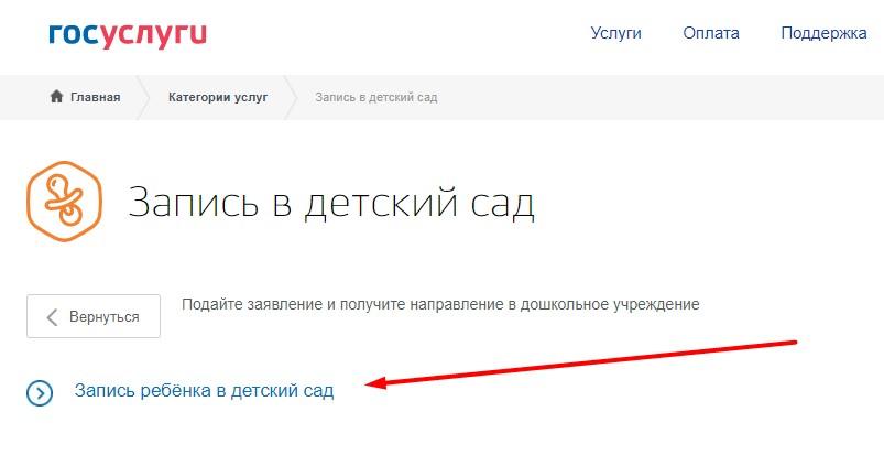 kak-zapisat-rebionka-v-sadik-cherez-gosuslugi