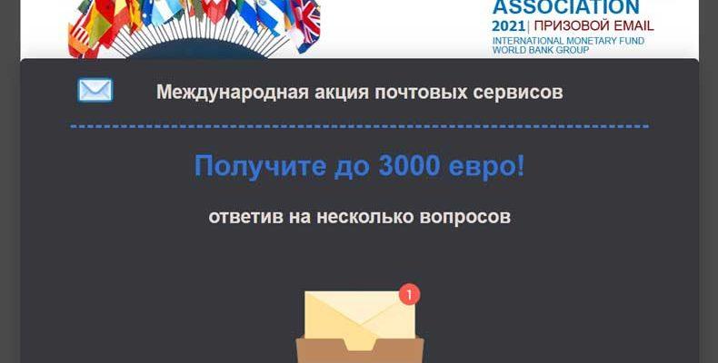 mezhdunarodnaya-akciya-pochtovyx-servisov-otzyvy-vyvodyatsya-dengi-ili-net